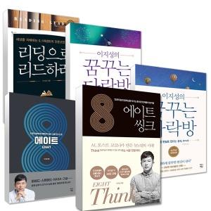 차이정원 이지성 에이트 씽크 책 이지성의 꿈꾸는 다락방 1 2 리딩으로 리드하라