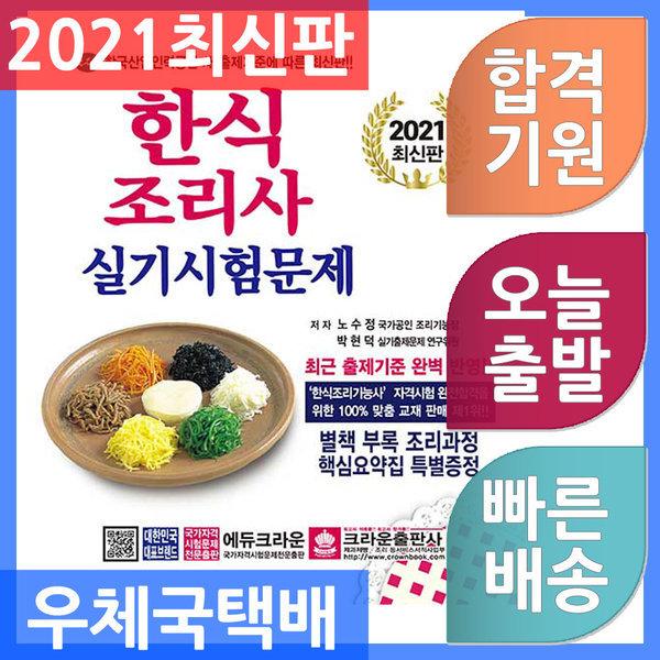 크라운출판사 한식조리사 실기시험문제 - 한국산업인력공단 새 출제기준에 따른 최신판 2021