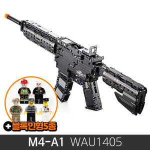 M4A1 레고 호환 블럭 총 조립식 장난감총 WAU1405