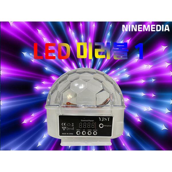 미러볼 1 LED 밀러볼 노래방 파티룸조명