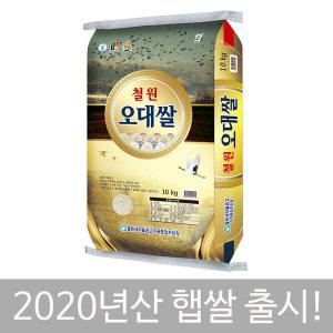 철원오대쌀 10kg 새마을 20년산 햅쌀 (박스포장)