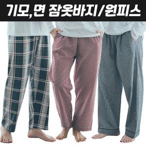 여성 남자 파자마 잠옷 바지 커플 홈웨어 피치기모 면