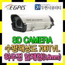 52만화소 실외하우징 CCTV카메라 초특가 EXH9690N