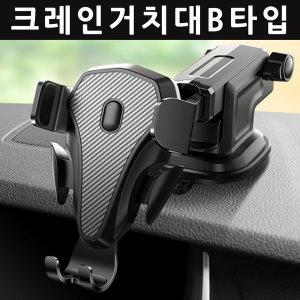 차량용 핸드폰 휴대폰 스마트폰 거치대 크레인거치대B