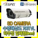 52만 실외 하우징 일체형 CCTV 카메라 EGPIS-EXH9690N