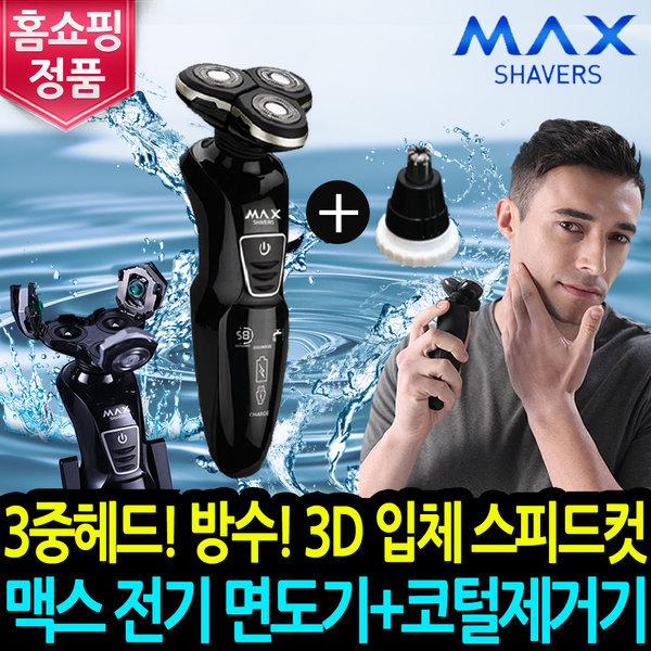 맥스 전기면도기+코털제거기 남자 휴대용 방수 면도기