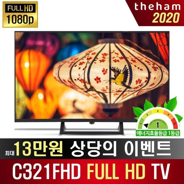 COSOMO C321FHD LED TV 삼성패널 광시야각 CSOT사 패널