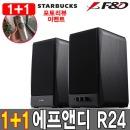 에프엔디 정품 R24 멀티 PC 스피커 2채널 북쉘프 블랙