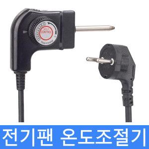 전기그릴 온도조절기 피자팬 전기팬 온도조절기 1.2M