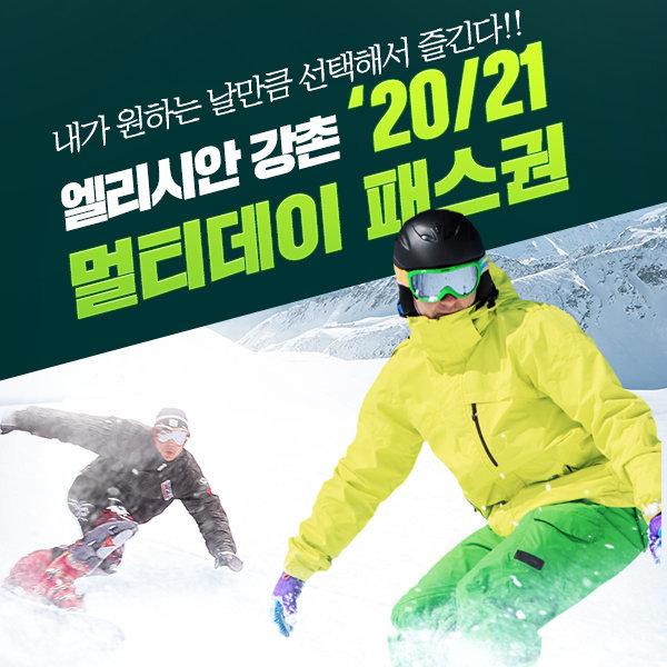 엘리시안 강촌 20/21 멀티데이 패스권/시즌권(특가)