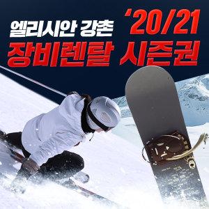 엘리시안 강촌 20/21 렌탈 시즌권/스키장(특가)