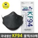 국산 늘해랑 KF94 마스크 대형 블랙 1매입 60매