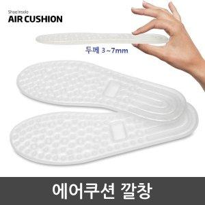 실리콘 젤리 기능성 구두 운동화 키높이 실리콘 깔창