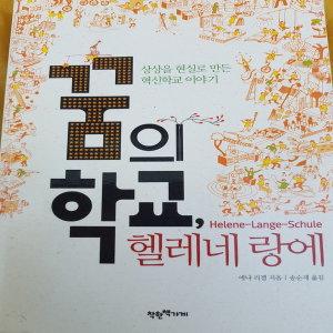 꿈의학교 헬레네 랑에 /에냐 리겔.착한책가게.2013