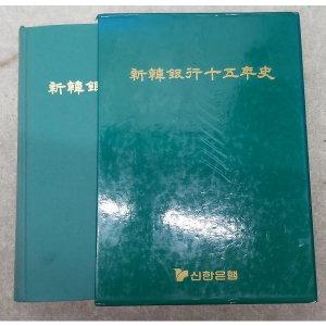 신한은행15년사/임명장 (5033)