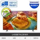 비즈니스 TV 55인치 UHD 4K HDR10+ LH55BETHLGFXKR