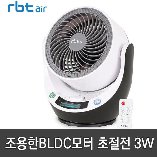 로보틱에어 R8-TBL 에어 써큘레이터 수면풍 초절전 3W
