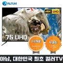 아남TV CST-750IM 190cm(75) 4K UHD TV / HDR / 돌비