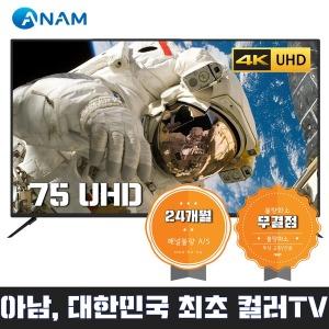 [아남] 아남TV CST-750IM 190cm(75) 4K UHD TV / HDR / 돌비