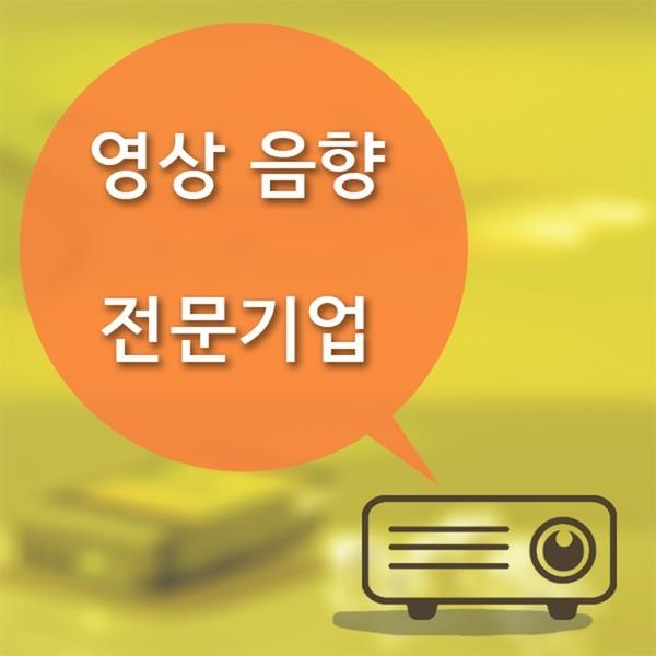 엡손 EH-TW5350램프 FULL-HD 화질 2200안시 BBC문의)