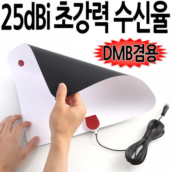 지상파TV안테나 DMB겸용 디지털 수신기 증폭기 적용
