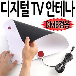 지상파TV안테나 DMB겸용 증폭기 미적용 디지털 수신기
