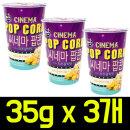 씨네마 치즈갈릭 팝콘 라지컵 35g x 3개 과자/간식