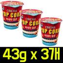 씨네마 카라멜버터 팝콘 라지컵 43g x 3개/과자/간식
