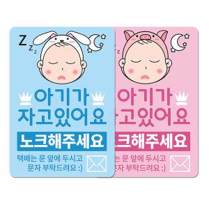 베베댑 1+1 아기가 자고있어요 현관자석 스티커겸용