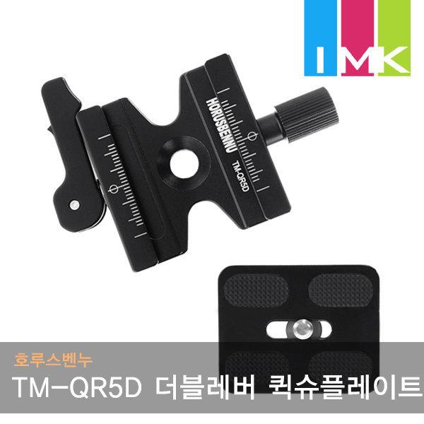 호루스벤누 TM-QR5D 더블레버 도브테일 퀵슈 플레이트