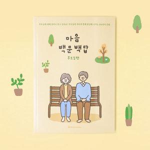 백문백답부모님편2권Set/결혼/커플/연애/자문자답 8종
