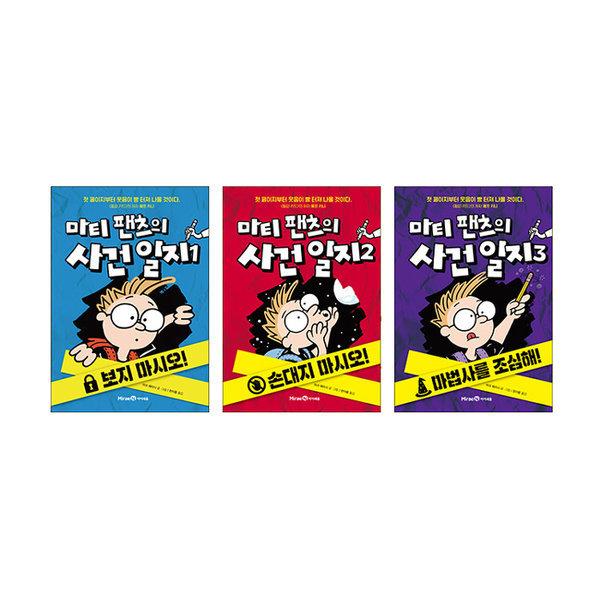 마티 팬츠의 사건 일지 1~3권 세트/수첩 증정