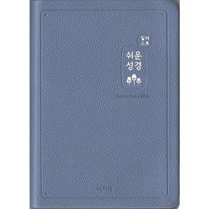 일러스트 쉬운성경 (중/고급/단본/색인/무지퍼/인디고블루)