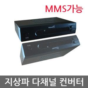 디지털컨버터/지상파디지털전환/HDTV/지상파안테나UHF