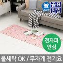 무자계 워셔블 전기요/매트/장판 보니핑크 소형