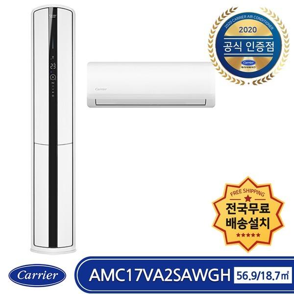AMC17VA2SAWGH 전국무료배송/기본설치비포함