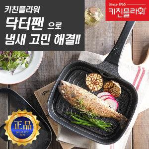 냄새연기해결 티타늄닥터팬 /생선구이팬/고기구이기팬