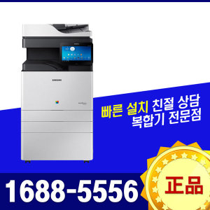 (GO2) SL-X4225RX /A3컬러복합기/22매/팩스/최신형