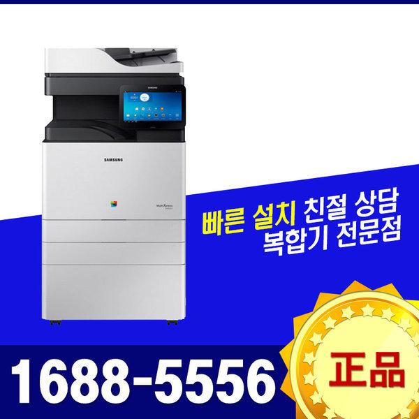 (GO2)SL-X4305LX/A3컬러복합기팩스30매/설치무료/신형