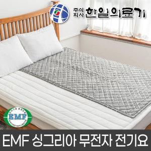 한일의료기 EMF 무전자 그레이 싱글 전기요 전기매트