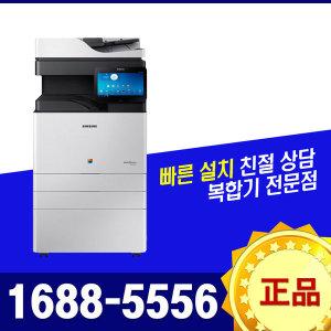 (GO1)SL-X4255LX/A3컬러복합기/25매/팩스/무상설치