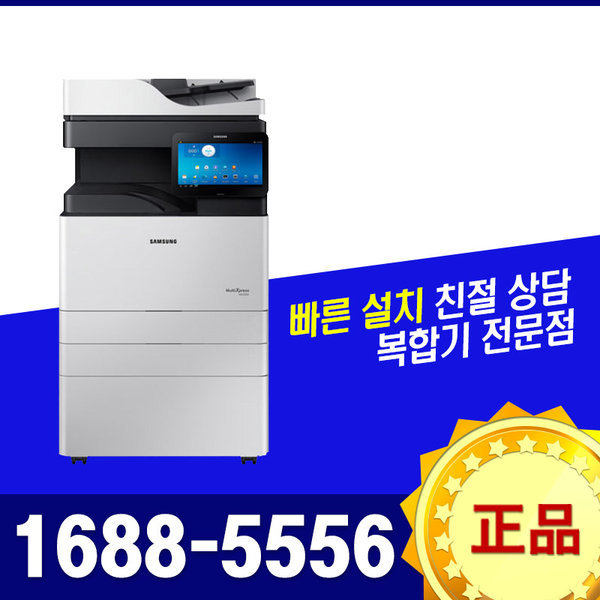 (GO1)SL-k4305lx/A3흑백복합기/30매/팩스/신모델