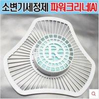 소변기탈취제 오름파워크리너A형 소변기세정제