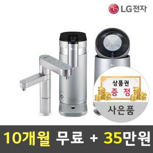 케어솔루션 렌탈 모음전 최대35만원+10개월면제