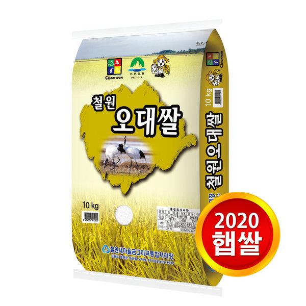 철원 오대쌀 10kg /2020년 햅쌀