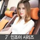 차량용 메모리폼 헤드 목쿠션 베개 인조이시리즈 601MS