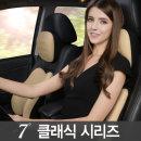 차량용 메모리폼 헤드 목쿠션 베개 클래식시리즈 610MS