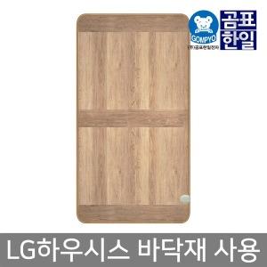 곰표한일 LG바닥재사용 전기매트 카페트/장판 대청싱글