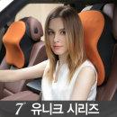 차량용 메모리폼 헤드 목쿠션 베개 유니크시리즈 602MS