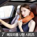 차량용 여행용 휴대용 메모리폼 목베개 목쿠션 607MB